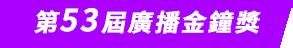 第53屆廣播金鐘獎
