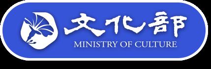 文化部 logo