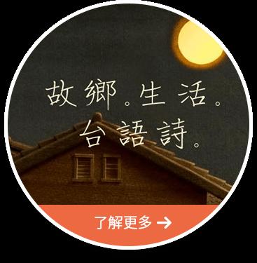 故鄉/生活/台語詩