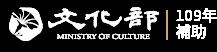 文化部logo補助
