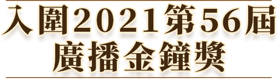 入圍2021第56屆 廣播金鐘獎