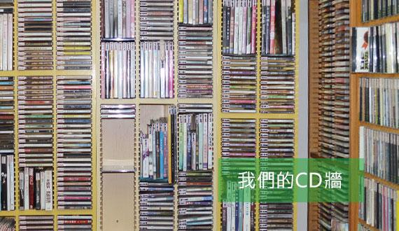 我們的CD牆