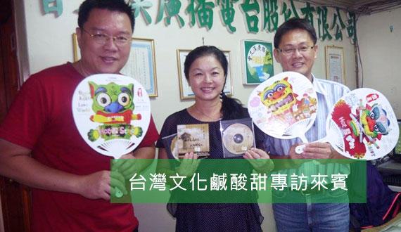 台灣文化鹹酸甜專訪來賓