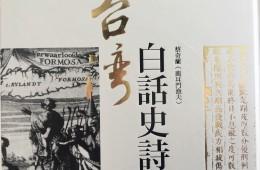 台灣文化鹹酸甜 第16集