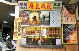 台灣文化鹹酸甜 第22集