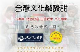 105年台灣文化鹹酸甜 線上收聽