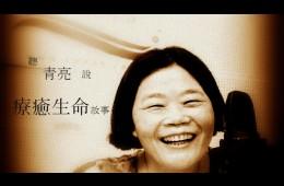 台灣文化鹹酸甜 第1集