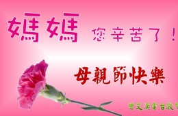 親愛的媽媽們 母親節快樂