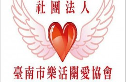專訪預告-社團法人臺南市樂活關愛協會