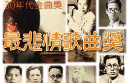 1070304-戀戀曾文溪-1930-31