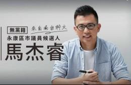 台南市議員候選人馬杰睿 專訪