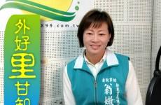 《外好里甘知》專訪新營區三新東里長候選人 翁媺麗
