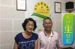 《外好里甘知》專訪安南區長安里長候選人許振清