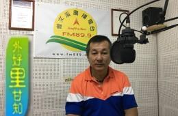 《外好里甘知》專訪安平區三建平長候選人 傅建峰