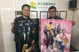 專訪電影《Bra 太子》總製片田宗玄先生