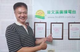 台灣文化鹹酸甜20190804專訪- 臺南市異業交流協會 莊明儀  理事長