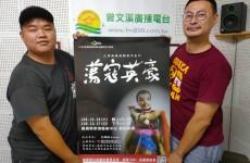 台灣文化鹹酸甜 20191020 節目預告 專訪- 長義格掌中劇團