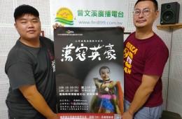 台灣文化鹹酸甜 20191020 節目預告 專訪- 長義閣掌中劇團