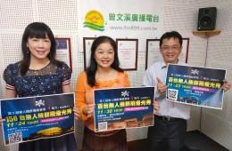 台灣文化鹹酸甜 20191020 節目預告 專訪- 南科管理局 第0屆無人機群飛競賽