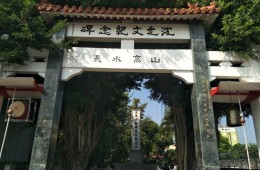 文化部影視及流行音樂產業局 108年補助專案–台南囡仔來讀冊第16集