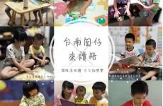 2019.10月-台南囡仔來讀冊《閱悅有冊讀 閱閱抽獎樂》
