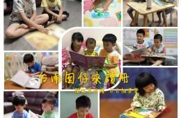 台南囡仔來讀冊《閱悅有冊讀 閱閱抽獎樂》2019.7月中獎名單