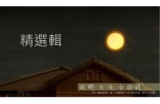 故鄉生活台語詩 精選輯