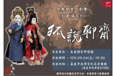 臺灣文化鹹酸甜 2020 08 23 節目預告