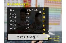 2020.1月-台南囡仔來讀冊《閱悅有冊讀 閱閱抽獎樂》