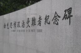 第32集《鄉史補記》- 戀戀曾文溪-台語文學廣播劇