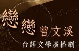 台語文學廣播劇節目團隊