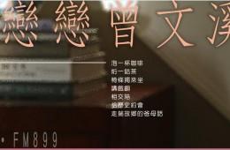 戀戀曾文溪-台語文學廣播劇