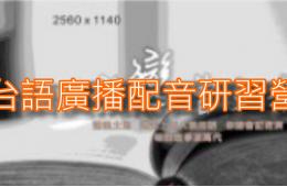 台語廣播配音研習營