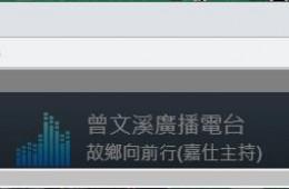 電腦版線上收聽障礙排除方式
