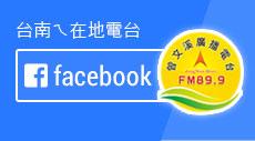 曾文溪廣擴電台Facebook