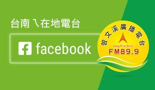 曾文溪廣播電台FB