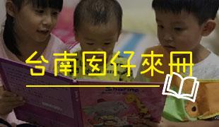 台南囡仔來讀冊