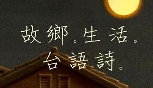 故鄉。生活。台語詩