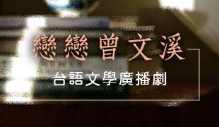 戀戀曾文溪台語文學廣播劇
