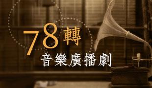 78轉音樂廣播劇