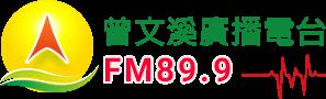 曾文溪廣播電台